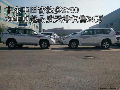 越野达人中东版丰田霸道2700现车底价
