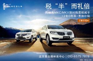 MKC首付5.9万元起分期0利率置换补贴