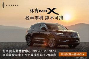 林肯MKX首付8.9万元起 购置税减半