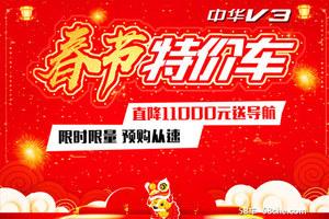 中华V3新春大拜年 直降1.1万送导航