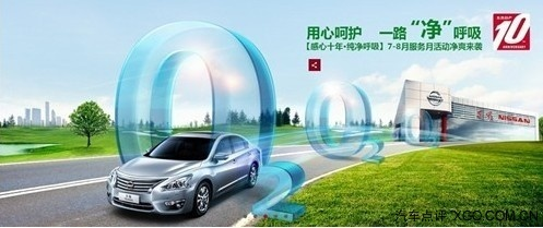 启阳北星日产提醒高温查油路电路防自燃高清图片
